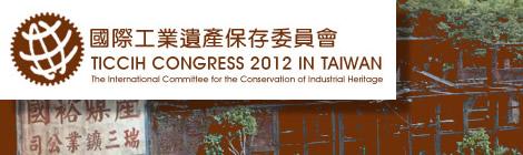 Taiwan TICCIH Congress